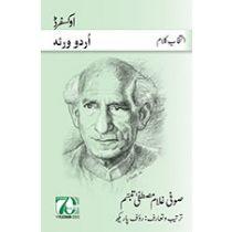 Intikhab-e-Kalam: Sufi Ghulam Mustafa Tabassum