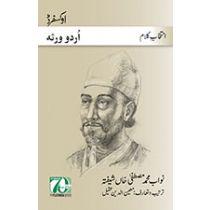 Intikhab-e-Kalam: Shaifta