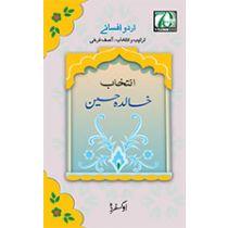 Intikhab: Khalida Hussain