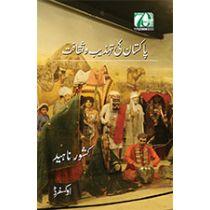 Pakistan ki Tehzeeb o Saqafat