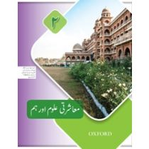 Muashrati Uloom Aur Hum Book 2