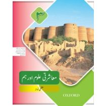 Muashrati Uloom Aur Hum Book 3