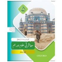 Muashrati Uloom Aur Hum Book 5