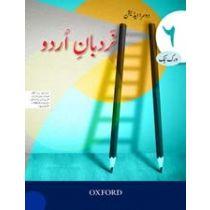 Nardban-e-Urdu Workbook 6