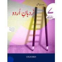 Nardban-e-Urdu Workbook 7