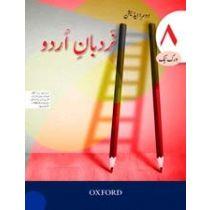 Nardban-e-Urdu Workbook 8