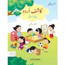 Kashif Urdu Pre-Nursery