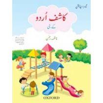 Kashif Urdu Ibtidai (Kindergarten)