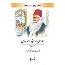 Mazameen e Sir Syed Ahmed Khan