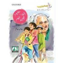 Kitabon ki Kehkashan: Ittehad, Tanzeem, Yaqeen-e-Mohkam
