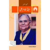Roshni kay Meenar:  Anita Ghulam Ali