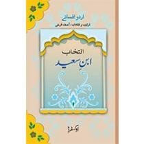Intikhab: Ibn-e-Saeed