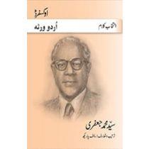 Intikhab-e-Kalam: Syed Muhammad Jafari