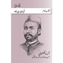 Intikhab-e-Kalam: Aarzoo Lakhnavi
