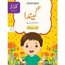 Urdu ka Guldasta: Gainda Student's Book