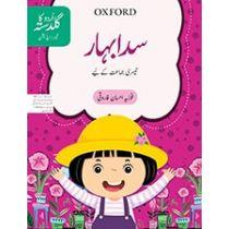 Urdu ka Guldasta: Sada Bahar Student's Book