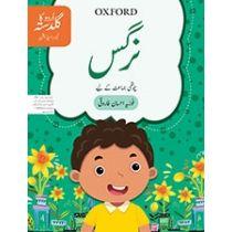 Urdu ka Guldasta: Nargis Student's Book