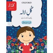 Urdu ka Guldasta: Gul-e-Lala Student's Book