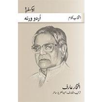 Intikhab-e-Kalam: Iftikhar Arif