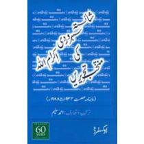 Shaista Suhrawardy Ikramullah ki Muntakhib Tehreerayn