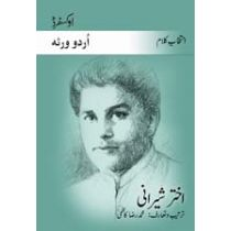 Intikhab-e-Kalam: Akhtar Shirani