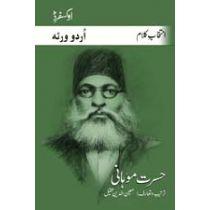 Intikhab-e-Kalam: Hasrat Mohani