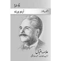 Intikhab-e-Kalam: Allama Iqbal