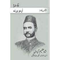 Intikhab-e-Kalam: Shaad Azeemabadi
