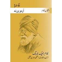 Intikhab-e-Kalam: Ghulam Bhik Nairang