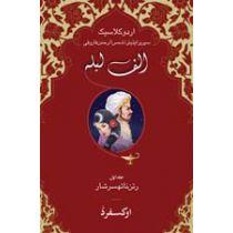 Alif Laila Vol 1