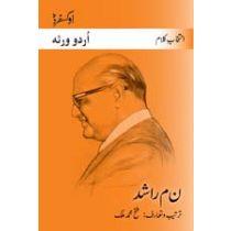 Intikhab-e-Kalam: Noon Meem Rashid