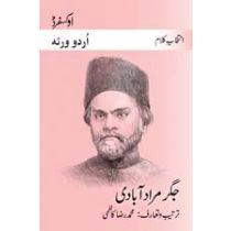 Intikhab-e-Kalam: Jigar