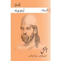 Intikhab-e-Kalam: Atash