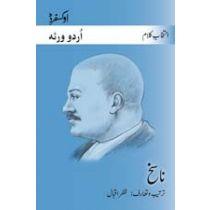 Intikhab-e-Kalam: Nasikh
