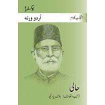 Intikhab-e-Kalam: Hali