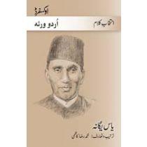 Intikhab-e-Kalam: Yaas Yagana
