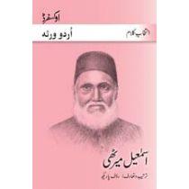 Intikhab-e-Kalam: Ismail Meeruthi