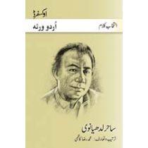 Intikhab-e-Kalam: Sahir Ludhianvi