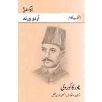 Intikhab-e-Kalam: Nadir Kakorvi