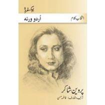 Intikhab-e-Kalam: Parveen Shakir