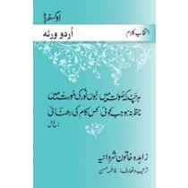 Intikhab-e-Kalam: Zahida Khatoon Sherwaniya