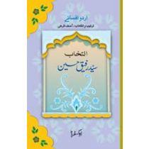 Intikhab: Syed Rafiq Hussain
