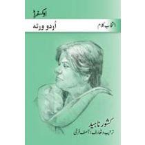 Intikhab-e-Kalam: Kishwar Naheed