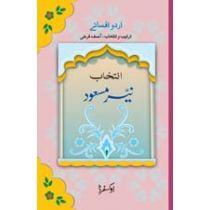 Intikhab: Naiyer Masood
