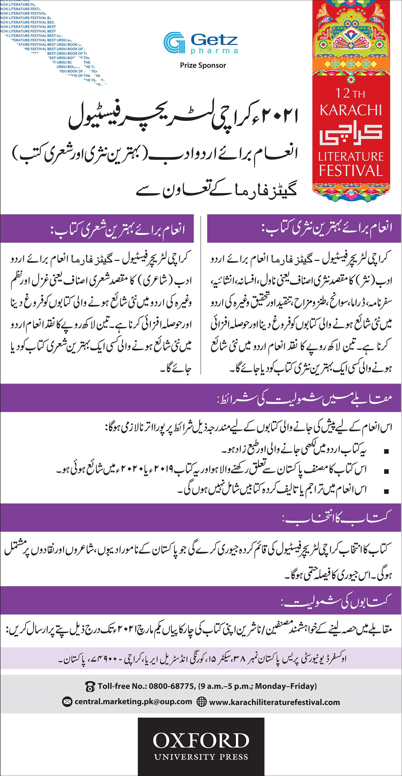 Getz Pharma Urdu Prize